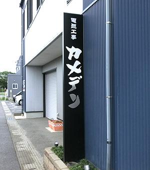 新潟市で電気工事ならカメデン