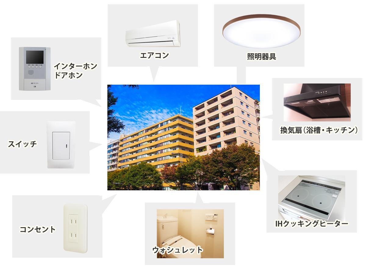 マンション・アパートに対応する各種電気工事