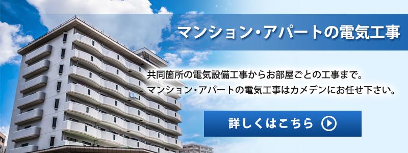 マンション・アパートの電気工事